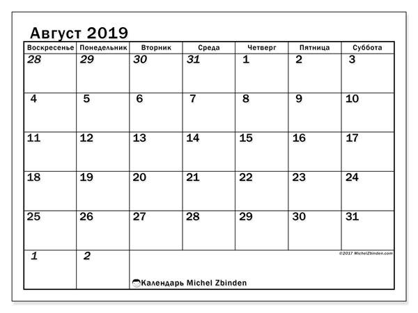 Календарь август 2019, 66ВС. Pасписание для печати бесплатно.