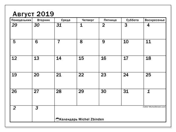 Календарь август 2019, 66ПВ. Pасписание для печати бесплатно.