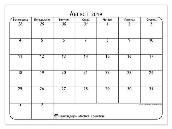 Календарь август 2019, 67ВС. Календарь для бесплатной печати.