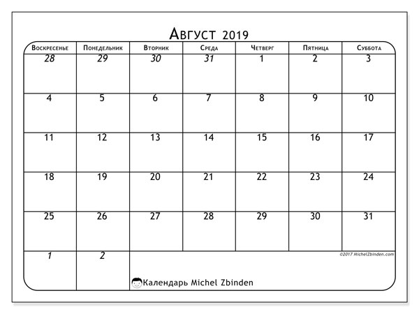 Календарь август 2019, 67ВС. Календарь для печати бесплатно.