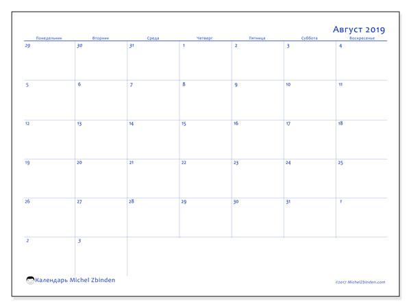 Календарь август 2019, 73ПВ. Календарь для бесплатной печати.