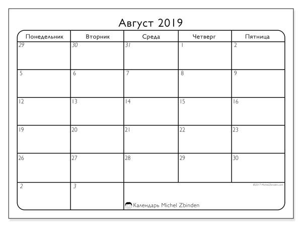 Календарь август 2019, 74ПП. Календарь для бесплатной печати.