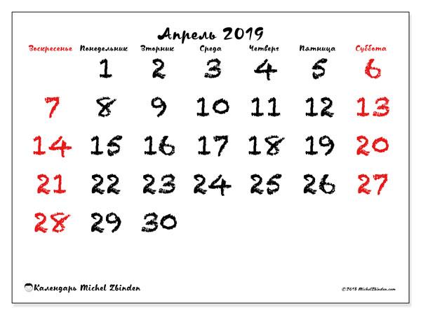 Календарь апрель 2019, 46ВС. Ежемесячный календарь для печати бесплатно.