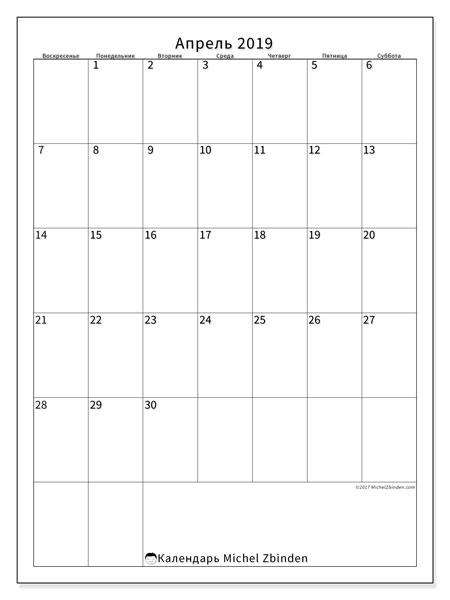 Календарь апрель 2019, 52ВС. Календарь на месяц для печати бесплатно.