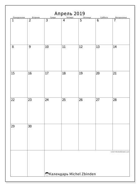 Календарь апрель 2019, 52ПВ. Календарь для печати бесплатно.