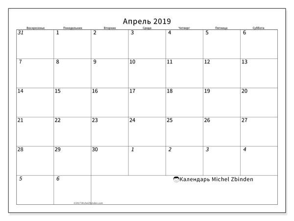 Календарь апрель 2019, 70ВС. Календарь для печати бесплатно.