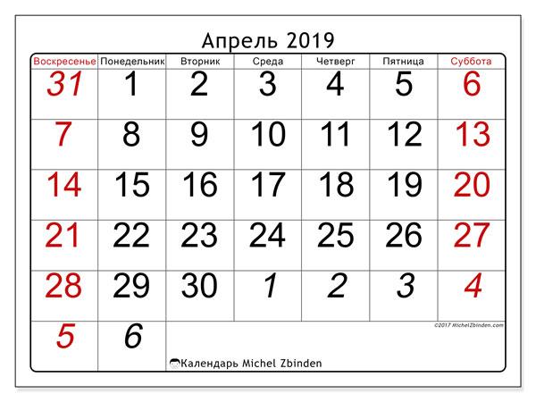 Календарь апрель 2019, 72ВС. Календарь для печати бесплатно.