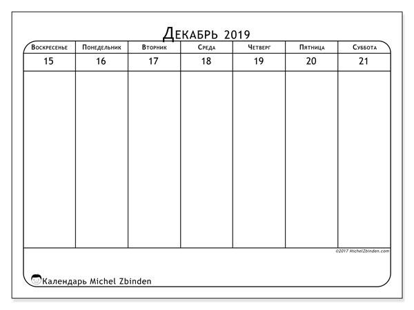 Календарь декабрь 2019, 43-3ВС. Pасписание для печати бесплатно.