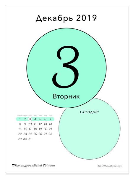 Календарь декабрь 2019, 45-3ВС. Ежедневный календарь для печати бесплатно.