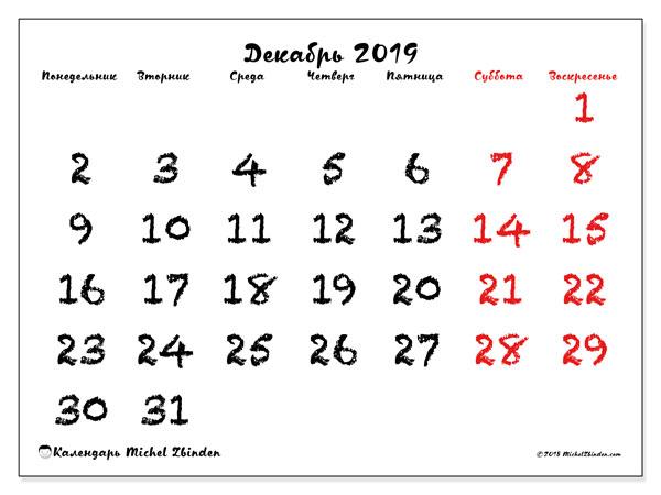 Календарь декабрь 2019, 46ПВ. Ежемесячный календарь для печати бесплатно.