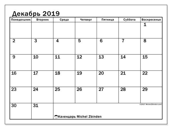 Календарь декабрь 2019, 50ПВ. Календарь для печати бесплатно.