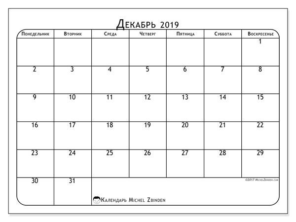 Календарь декабрь 2019, 51ПВ. Календарь для бесплатной печати.