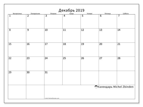 Календарь декабрь 2019, 53ВС. Pасписание для печати бесплатно.