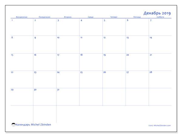 Календарь декабрь 2019, 55ВС. Бесплатный календарь для печати.