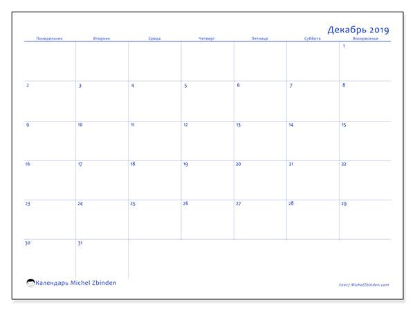 Календарь декабрь 2019, 55ПВ. Ежемесячный календарь для печати бесплатно.