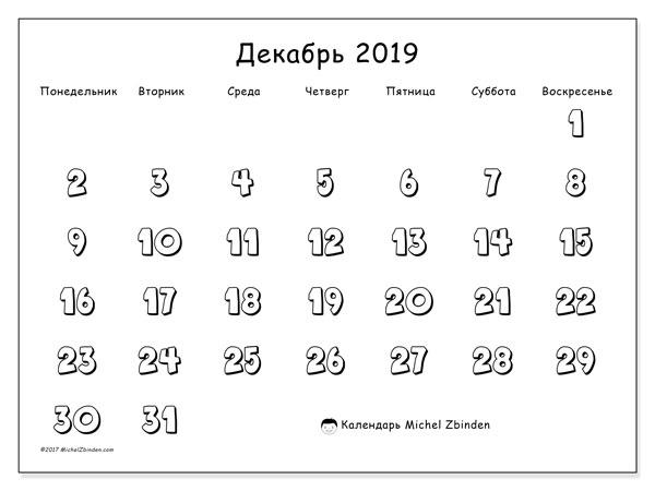 Календарь декабрь 2019, 56ПВ. Бесплатный календарь для печати.