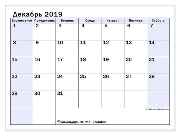 Календарь декабрь 2019, 57ВС. Бесплатный календарь для печати.