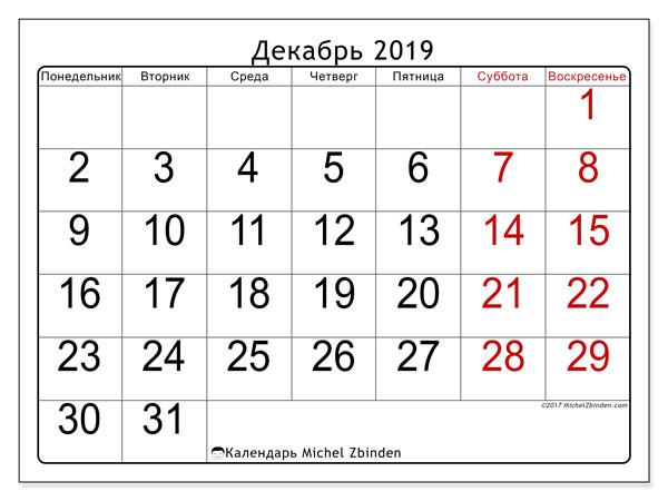 Календарь декабрь 2019, 62ПВ. Календарь на месяц для печати бесплатно.