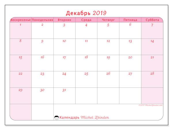 Календарь декабрь 2019, 63ВС. Календарь на месяц для печати бесплатно.