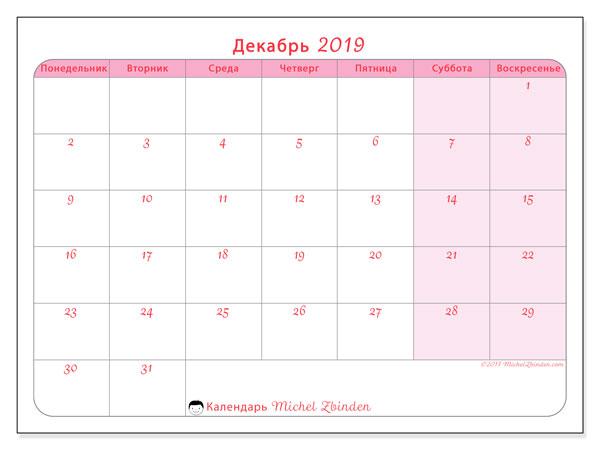 Календарь декабрь 2019, 63ПВ. Календарь для печати бесплатно.