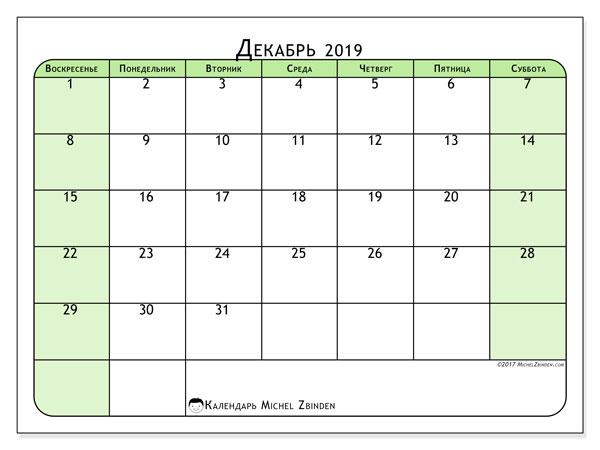 Календарь декабрь 2019, 65ВС. Бесплатный календарь для печати.