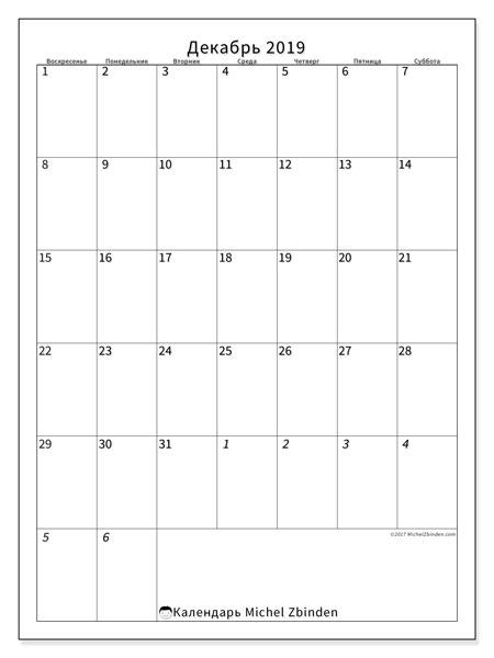 Календарь декабрь 2019, 68ВС. Pасписание для печати бесплатно.