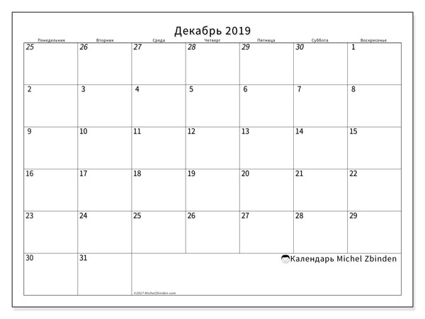Календарь декабрь 2019, 70ПВ. Календарь для печати бесплатно.