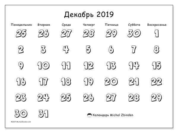 Календарь декабрь 2019, 71ПВ. Бесплатный календарь для печати.
