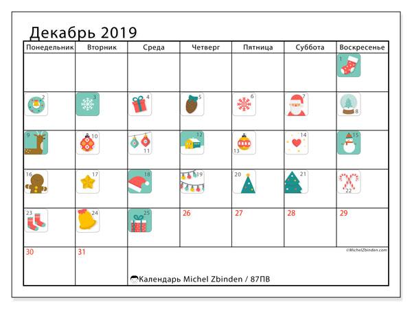 Календарь декабрь 2019, 87ПВ. Адвент Календарь. Календарь для печати бесплатно.