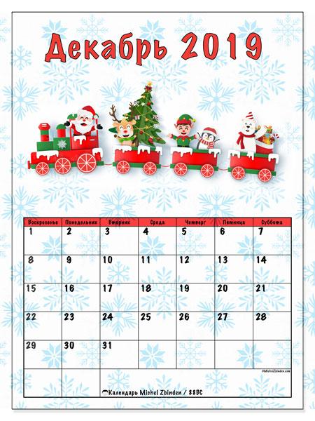 Календарь декабрь 2019, 88ВС. Поезд Санты. Календарь на месяц для печати бесплатно.