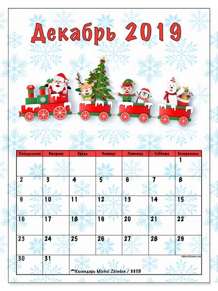 Календарь декабрь 2019, 88ПВ. Поезд Санты. Календарь для бесплатной печати.