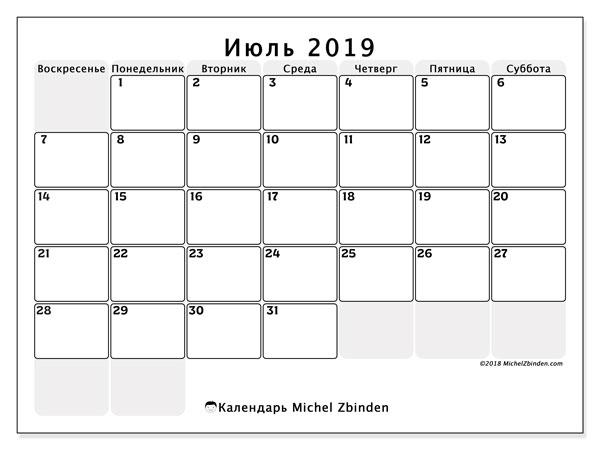 Календарь июль 2019, 44ВС. Календарь на месяц для печати бесплатно.