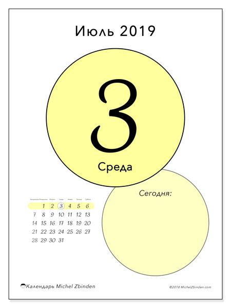 Календарь июль 2019, 45-3ВС. Календарь на день для печати бесплатно.