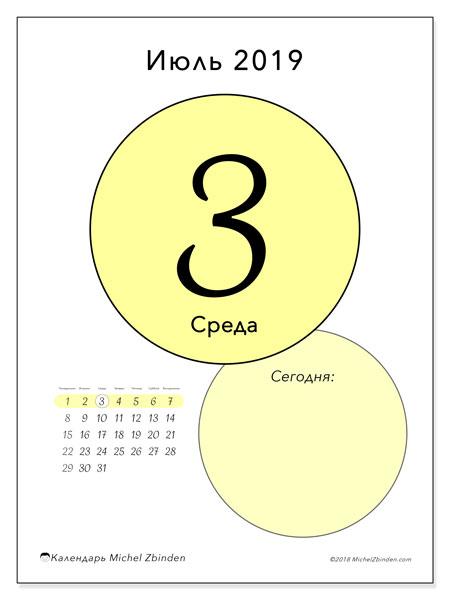 Календарь июль 2019, 45-3ПВ. Календарь на день для печати бесплатно.