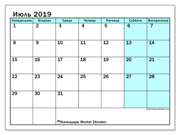 Календарь июль 2019, 59ПВ. Pасписание для печати бесплатно.
