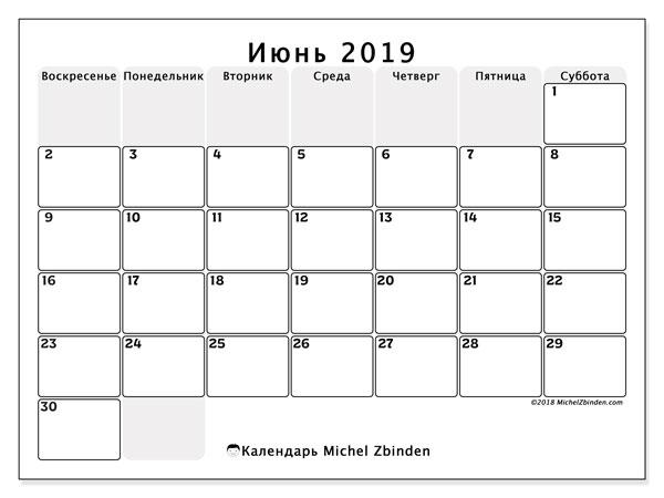 Календарь июнь 2019, 44ВС. Бесплатный календарь для печати.