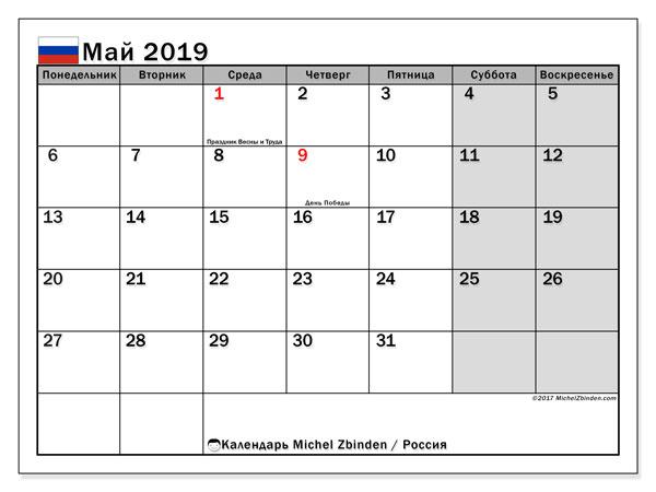 Календарь май 2019, с праздниками Россия. Календарь для бесплатной печати с праздничными днями.