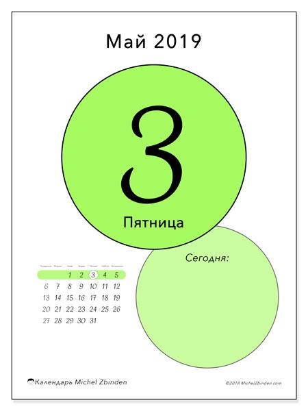 Календарь май 2019, 45-3ПВ. Ежедневный календарь для печати бесплатно.