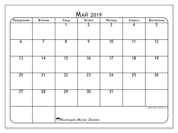 Календарь май 2019, 51ПВ. Календарь на месяц для печати бесплатно.