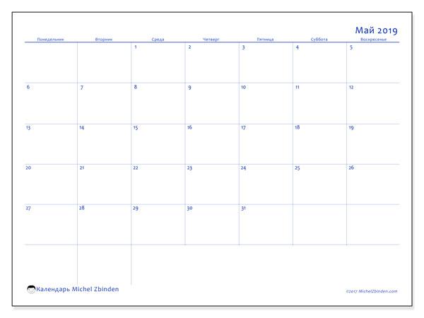 Календарь май 2019, 55ПВ. Бесплатный календарь для печати.