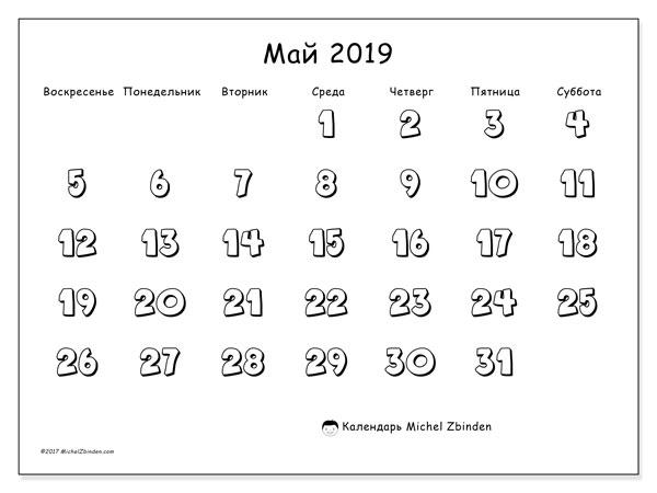 Календарь май 2019, 56ВС. Pасписание для печати бесплатно.