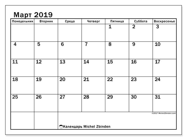 календарь  март 2019, 50ПВ