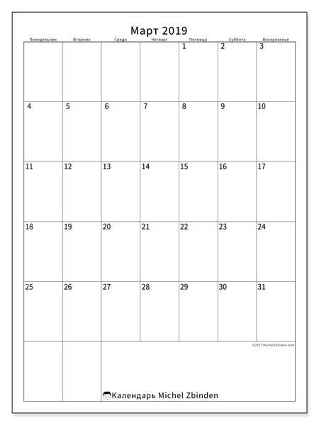 Календарь март 2019, 52ПВ. Pасписание для печати бесплатно.