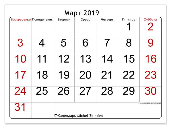 календарь  март 2019, 62ПВ