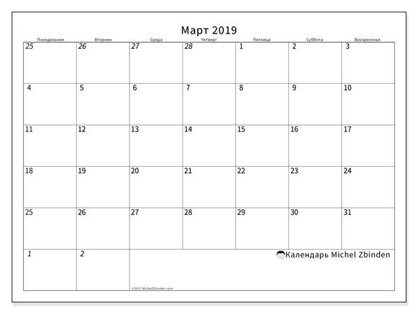 Календарь март 2019, 70ПВ. Календарь для печати бесплатно.