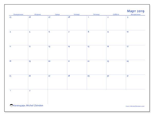 Календарь март 2019, 73ПВ. Календарь для печати бесплатно.