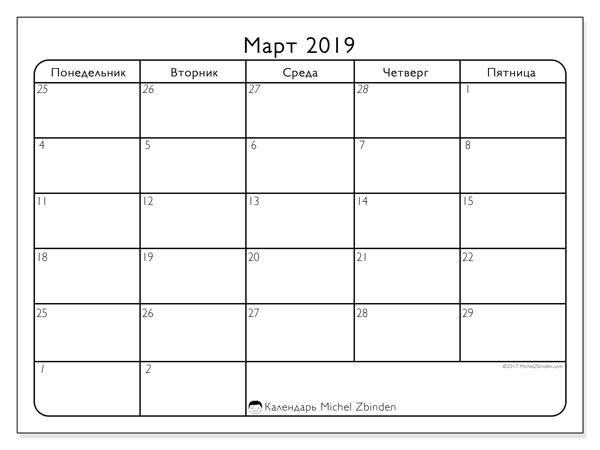 календарь  март 2019, 74ПП
