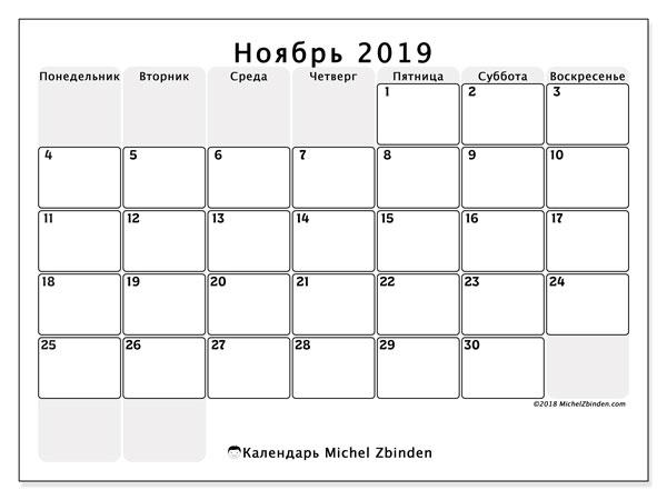 Календарь ноябрь 2019, 44ПВ. Календарь для бесплатной печати.