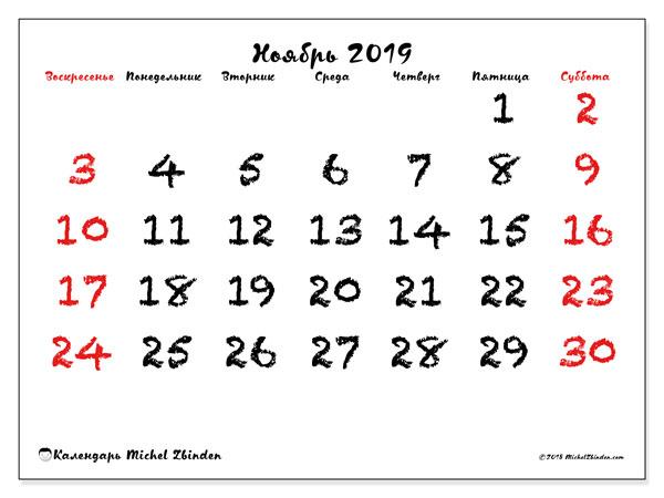 Календарь ноябрь 2019, 46ВС. Ежемесячный календарь для печати бесплатно.