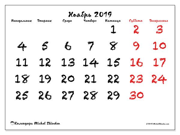 Календарь ноябрь 2019, 46ПВ. Календарь для бесплатной печати.